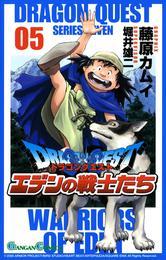 ドラゴンクエスト エデンの戦士たち5巻 漫画
