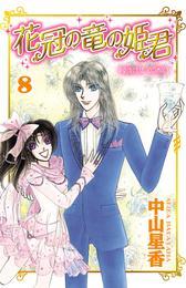 花冠の竜の姫君 8 漫画