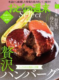 おとなの週末セレクト「贅沢ハンバーグ&初夏の麺」〈2021年7月号〉