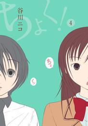 ちょく! 4 冊セット 全巻