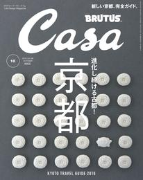 Casa BRUTUS (カーサ ブルータス) 2016年 10月号 [進化し続ける古都! 京都] 漫画