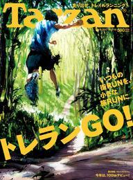 Tarzan (ターザン) 2017年 6月8日号 No.719 [トレランGO!] 漫画