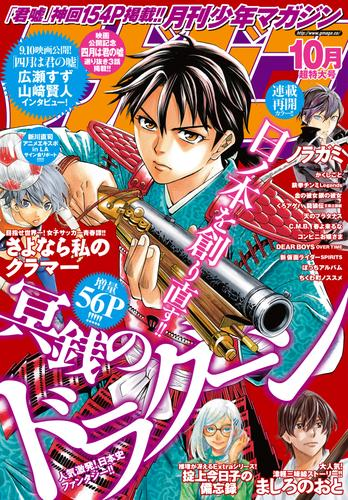 月刊少年マガジン 2016年10月号 [2016年9月6日発売] 漫画