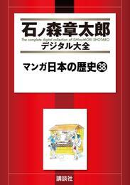 マンガ日本の歴史(38) 漫画