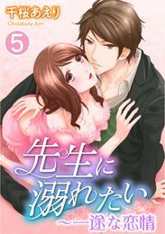 先生に溺れたい~一途な恋情(5) 漫画