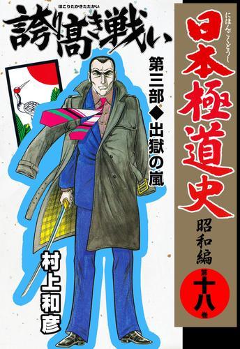 日本極道史~昭和編 第十八巻 漫画