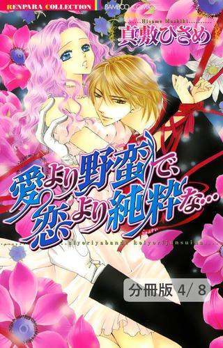 チョコレート革命 2 愛より野蛮で、恋より純粋な…【分冊版4/8】 漫画