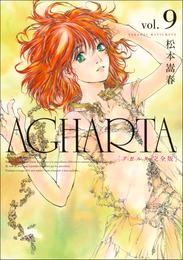 AGHARTA - アガルタ - 【完全版】 9巻 漫画