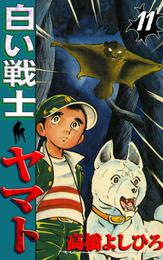 白い戦士ヤマト 第11巻 漫画