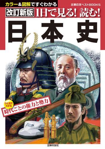 改訂新版 1日で見る!読む!日本史 漫画