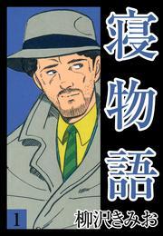 寝物語(1) 漫画