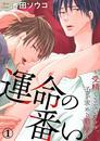 運命の番い~発情するカラダ~ 1巻 漫画