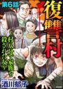 復讐村~村八分で家族を殺された女~(分冊版) 【第6話】 漫画