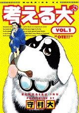 考える犬 (1-16巻 全巻) 漫画