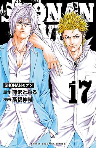 【入荷予約】SHONANセブン (1-17巻 全巻)【2月中旬より発送予定】 漫画