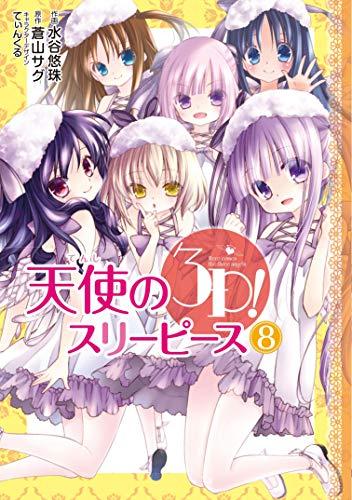 天使の3P! (1-7巻 最新刊) 漫画