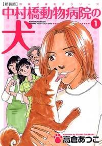 中村橋動物病院の犬 [文庫版](1-4巻 全巻) 漫画