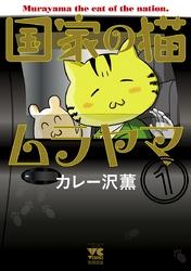 国家の猫ムラヤマ 3 冊セット全巻 漫画