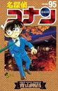 名探偵コナン(95) 漫画