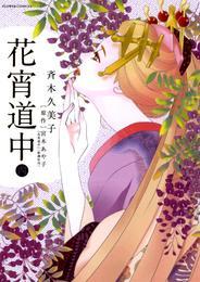 花宵道中(4) 漫画