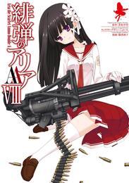緋弾のアリアAA VIII 漫画