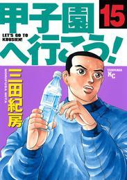 甲子園へ行こう!(15) 漫画