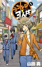 うろんな3人共(1) 漫画