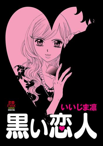 黒い恋人 漫画