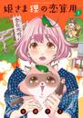 姫さま狸の恋算用(1) 漫画