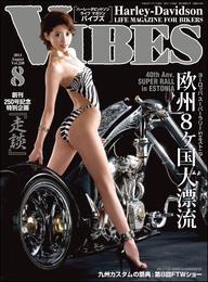 VIBES【バイブズ】2014年8月号 漫画