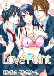 Love☆Point 3巻 漫画