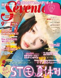 Seventeen (セブンティーン) 2017年9月号 漫画