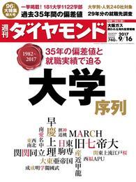 週刊ダイヤモンド 17年9月16日号 漫画