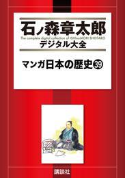 マンガ日本の歴史(39) 漫画