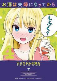 お酒は夫婦になってから(4) 漫画