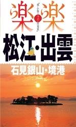 楽楽 松江・出雲・石見銀山・境港(2017年版) 漫画