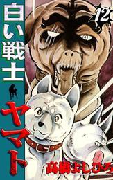 白い戦士ヤマト 第12巻 漫画