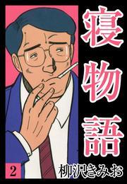 寝物語(2) 漫画