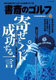 書斎のゴルフ VOL.35 読めば読むほど上手くなる教養ゴルフ誌 漫画