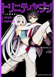 【ライトノベル】トリニティセブン7人の魔書使いThe Novel(全3冊)
