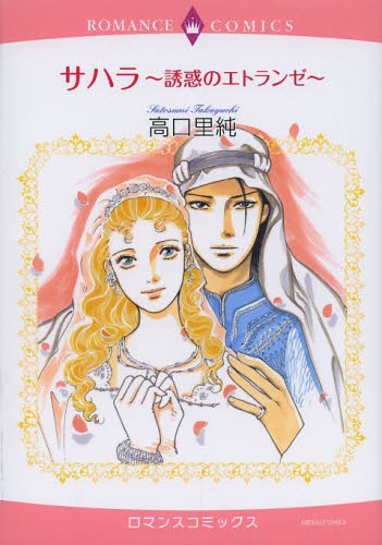 サハラ〜誘惑のエトランゼ〜 漫画