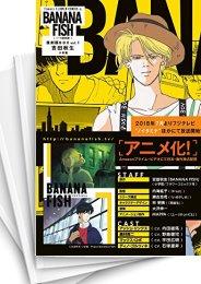 【中古】BANANA FISH バナナフィッシュ 復刻版全巻BOX(vol.1-4)