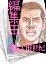 【中古】編集王 (1-16巻) 漫画