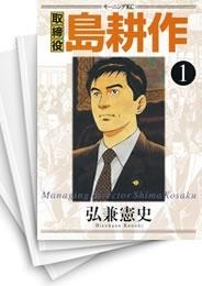 【中古】取締役島耕作 (1-8巻) 漫画