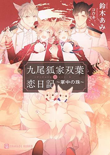 【ライトノベル】九尾狐家 シリーズ (全3冊)