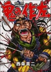 鬼の作左 (1-2巻 全巻) 漫画