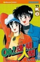 OH!透明人間 (1-11巻 全巻) 漫画