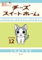チーズスイートホーム 12 冊セット全巻 漫画
