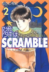 隣はSCRAMBLE 2 冊セット全巻 漫画