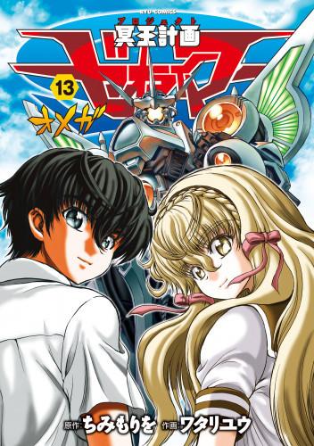 冥王計画ゼオライマーΩ 13 冊セット最新刊まで 漫画